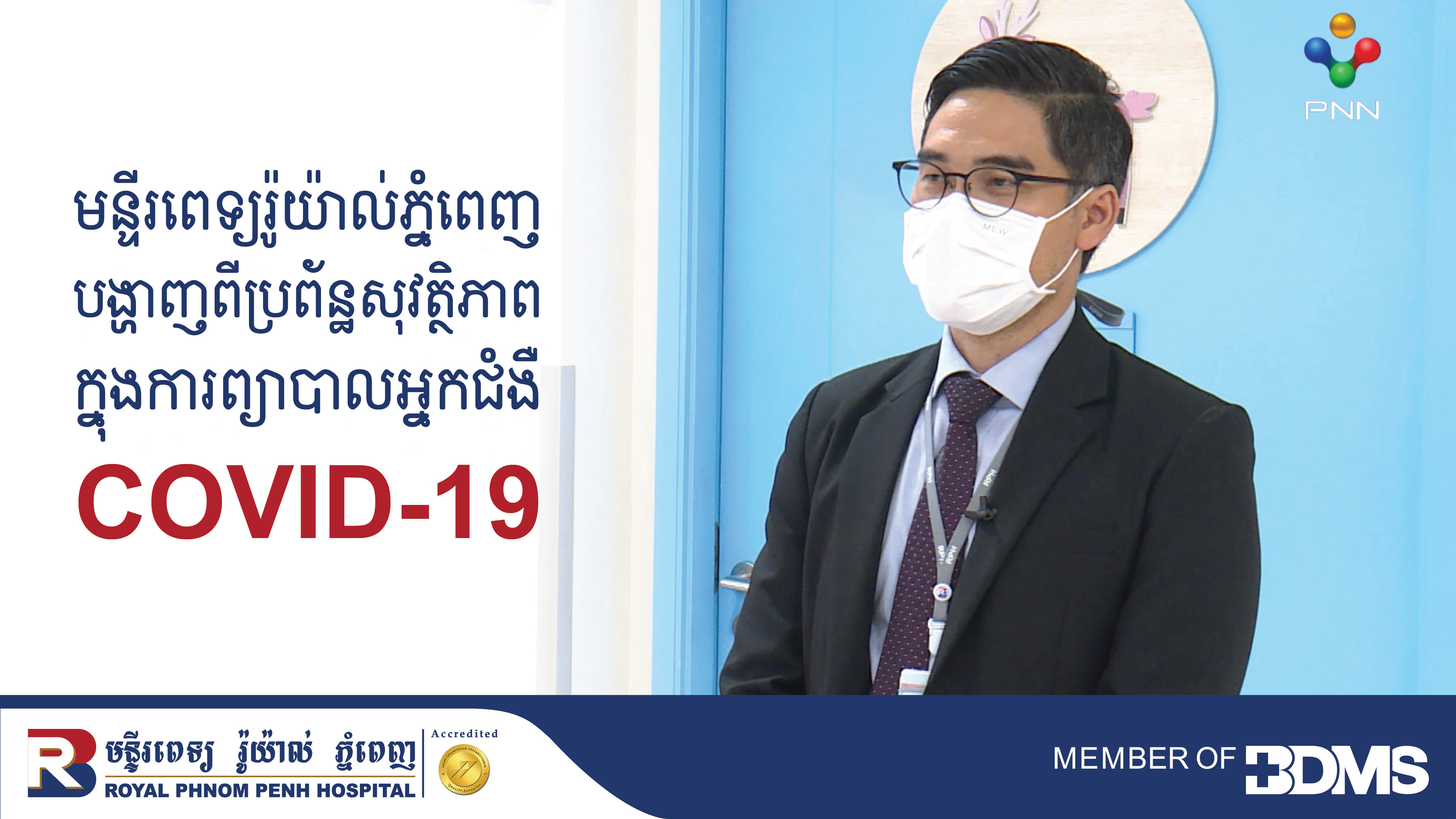 Safety systems in Royal Phnom Penh Hospital by PNN TV