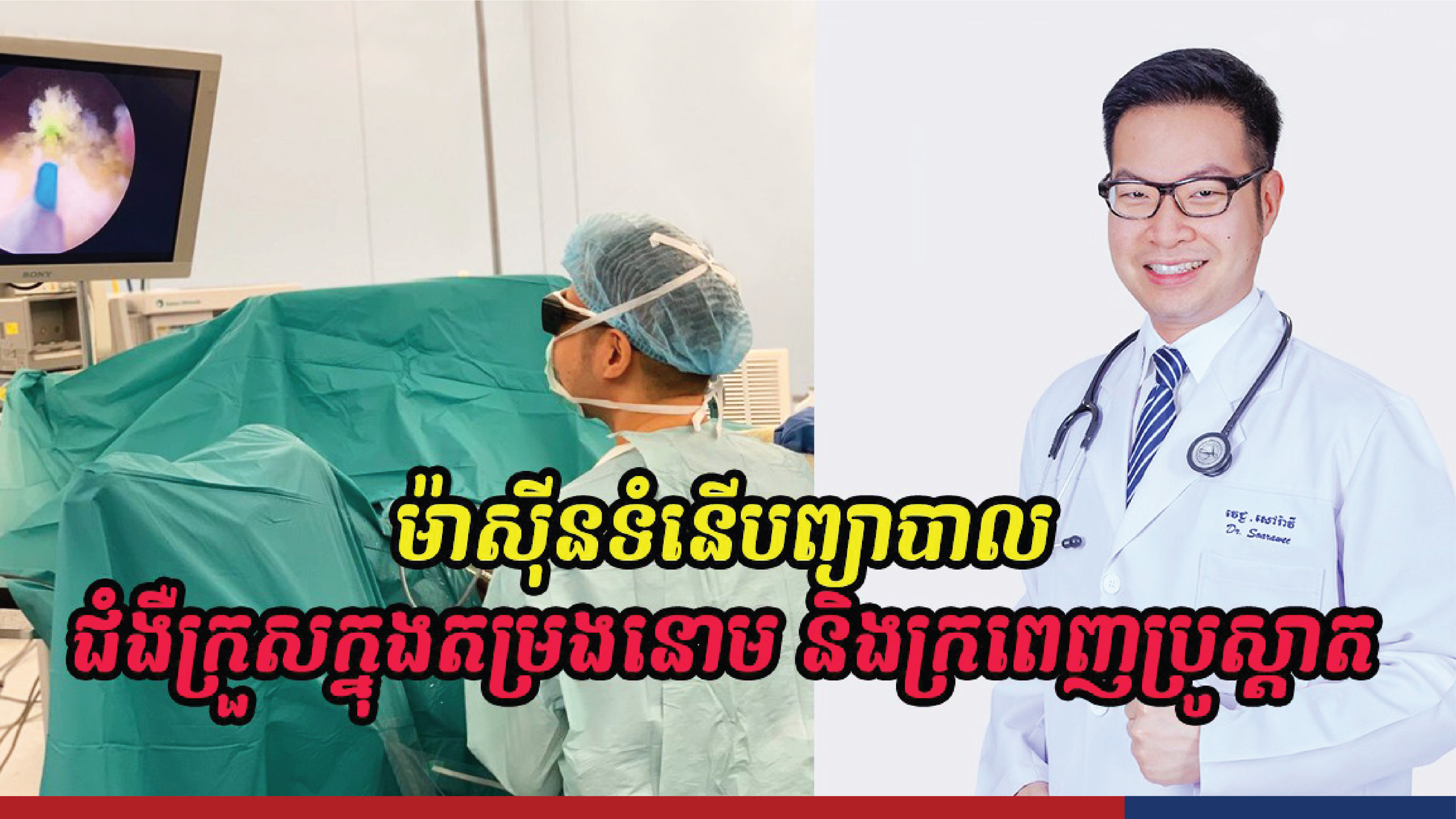 Advance Technology for kidney stones Treatment