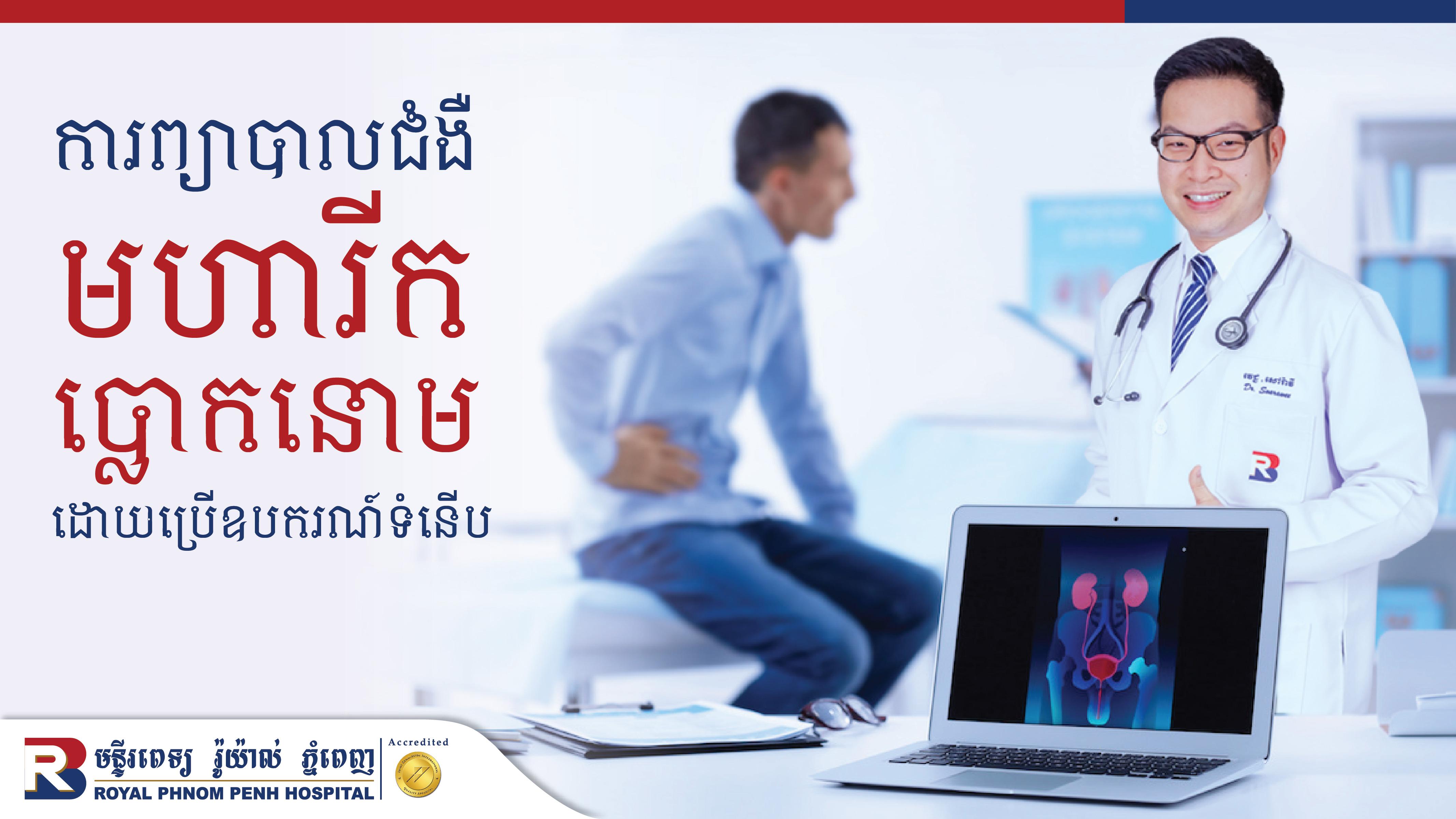 Cancer in Urology