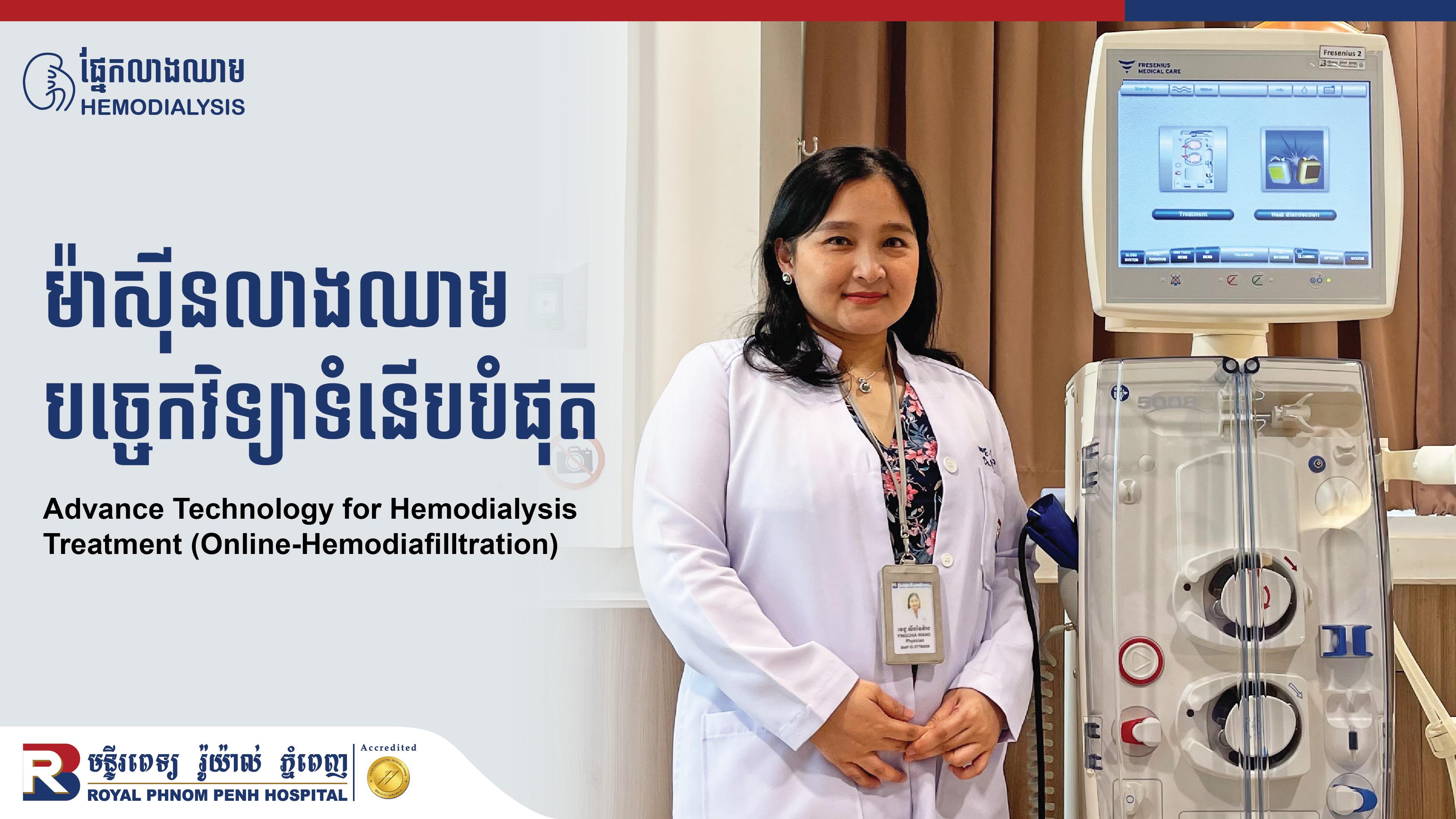 Advance Technology  for Hemodialysis Treatment (Online-Hemodiafilltration)